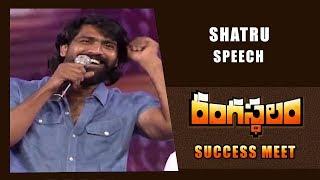 Shatru Speech Rangasthalam Success Meet