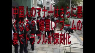 国内の好景気を受け、ここ数年、日本に観光旅行に訪れる中国人は激増し...