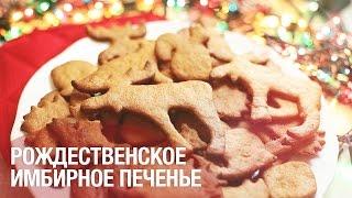 Рождественское имбирное печенье | Рецепт печенья