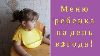 Питание ребенка в 1,5-2 года. Меню на сутки. Примеры рецептов. Что приготовить ребенку?