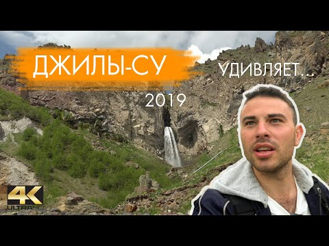 Jily Su is an amazing place! Excursion from Kislovodsk: Valley of Narzanov, Avatar Rocks, DzhilySuu