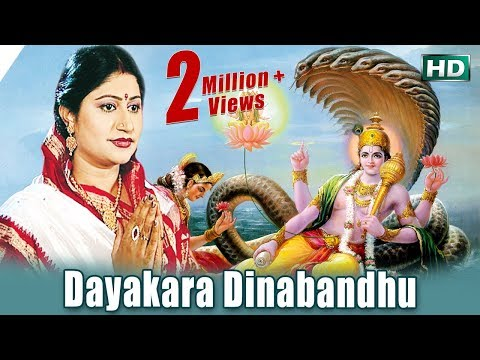 DAYAKARA DINABANDHU| Hrudayara Gita Vol- 8 | Namita Agrawal | Sarthak Music