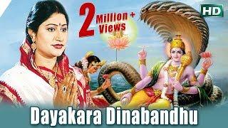 DAYAKARA DINABANDHU   Morning Bhajan by Namita Agrawal   Sidharth TV