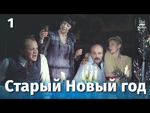 Видео Старый Новый год 1 серия
