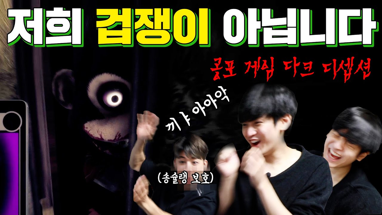 [SUB] 돌아온 찬우살이 공포게임!! (with 송슐랭) | Back again with Chanwoo's Horror Game!! (with. SONGCHELIN)