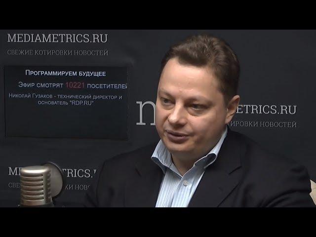 Интервью с Николаем Гузаковым в эфире радио «MediaMetrics»