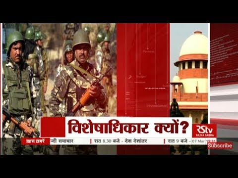 RSTV Vishesh - Mar 07, 2018: AFSPA: Armed Forces (Special Powers) Act