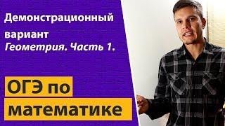 Решение ОГЭ (ГИА) по математике 2018 демо (демонстрационный вариант). Геометрия. Часть 1. 9 класс