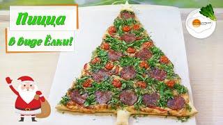 Отличная пицца в виде ёлки на Новый Год. Новогоднее меню 2020 – елочная пицца!