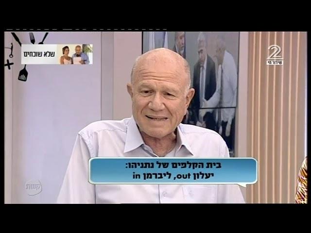 20 05 16  מה אתם אומרים / Ma Atem Omrim  / Ran Rahav Communications