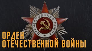 Не имеющие цены. Орден Отечественной войны.