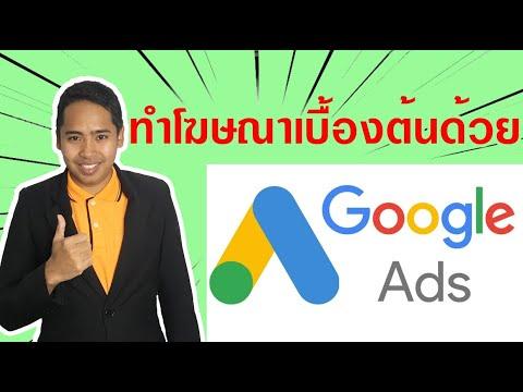 เทคนิคการสร้าง google adwords และ remarketing
