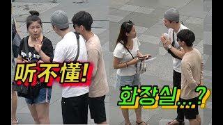 遇到韩国人陷入困境时,中国人的反应亮了!!!!【韩叔TV】