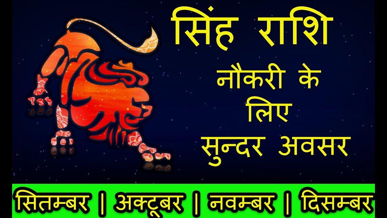 singh rashi September October November December 2018 rashifal in hindi