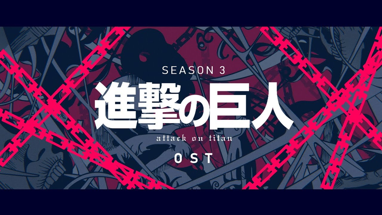 Attack on Titan Season 3 OST「Complete Album」