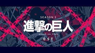 Attack On Titan Season 3 OST「Complete Album」