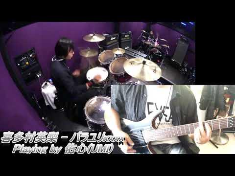喜多村英梨 - バラユリxxxx【元V系麺2人がギター弾いてみた ドラム叩いてみた tab有】