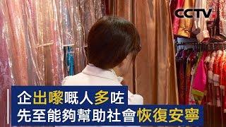 服装店老板娘君怡:站出来的人多了 才能够帮助社会恢复安宁 | CCTV