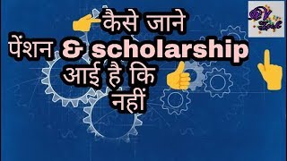 How to check scholarship