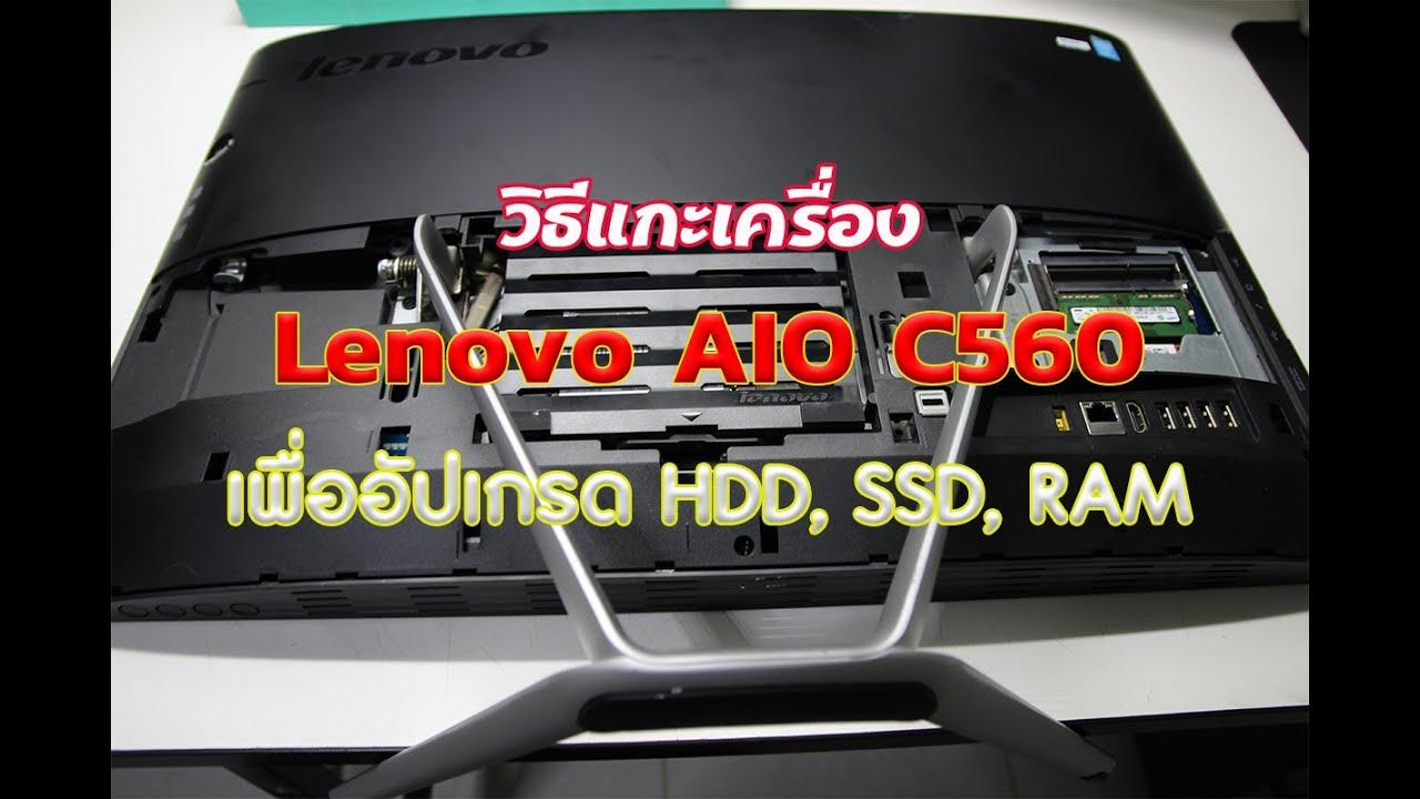 วิธีแกะคอมพิวเตอร์ Lenovo All In One C560 เพื่อเปลี่ยน HDD, SSD หรือเพิ่ม RAM
