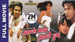 Aafno Manchee Aafnai Huncha - Nepali Full Movie    Biraj Bhatta, Rekha Thapa, Mukesh Dhakal, Arunima
