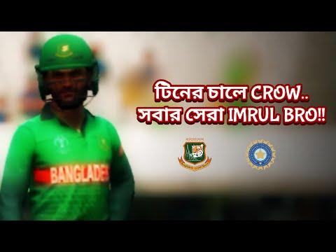 টিনের চালে CROW, সবার সেরা IMRUL ব্রো || BANGLADESH VS INDIA CRICKET 19 BANGLA GAMEPLAY