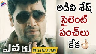 Evaru Movie Hilarious Deleted Scene | Adivi Sesh | Regina Cassandra | 2019 Latest Telugu Movies