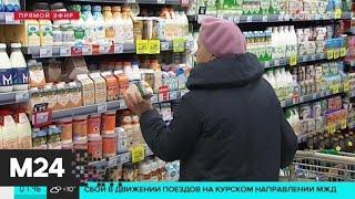 Смотреть видео Цены на молочную продукцию в России могут вырасти на 12% - Москва 24 онлайн