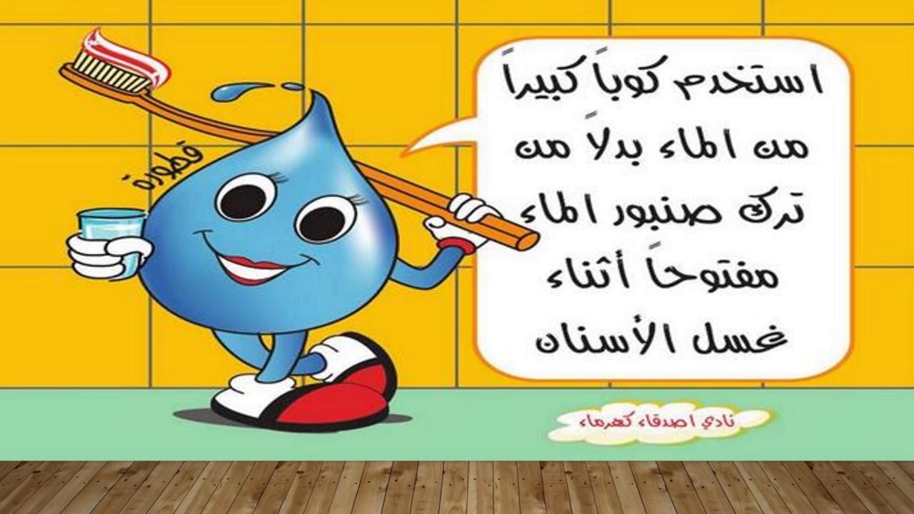 تفعيل برنامج ترشيد استهلاك الماء والكهرباء في مدرسة أ كرم بمحافظة النماص Youtube