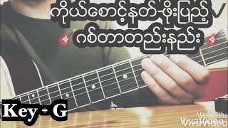 (0.07 MB) ကိုယ္ေစာင့္နတ္ - ဖိုးျပည့္ ( Guiter Chord ) Mp3