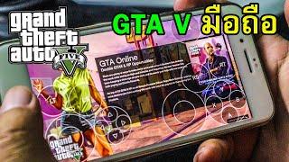 วิธีเล่น GTA V บนมือถือ(สำหรับคนที่มีคอม)