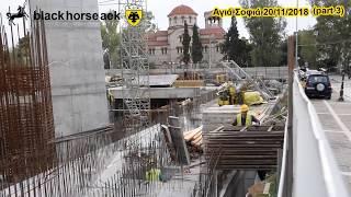 AEK F.C football stadium construction ΑΓΙΑ ΣΟΦΙΑ 20-11-2018 (P 3 από 4) ΖΟΥΜ + ΕΞΑΕΡΙΣΜΟΣ