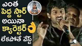 Saaho Prabhas Superb Speech | Prabhas Real Character | Rare and Unseen | TFPC