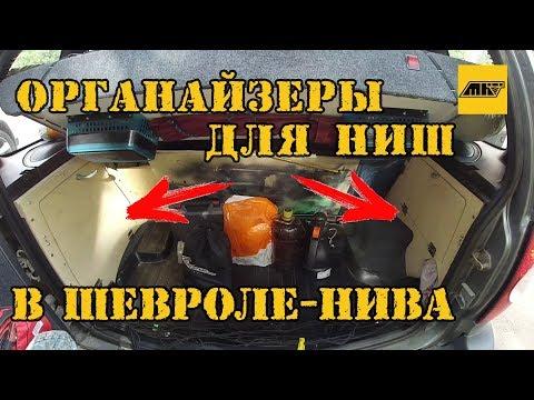 Тюнинг багажника своими руками нива шевроле