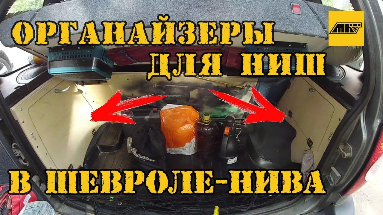 Органайзер в багажник шевроле нива своими руками, обзор