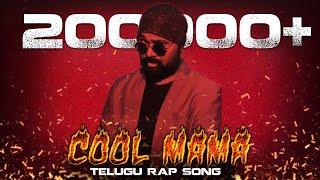 COOL MAMA- Latest Telugu rap song  |   Mama Rap | Mama Sing | Telugu Rap Song | Hyderabad Rap Song