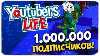 YOUTUBERS LIFE: ПЕРВЫЙ МИЛЛИОН подписчиков!