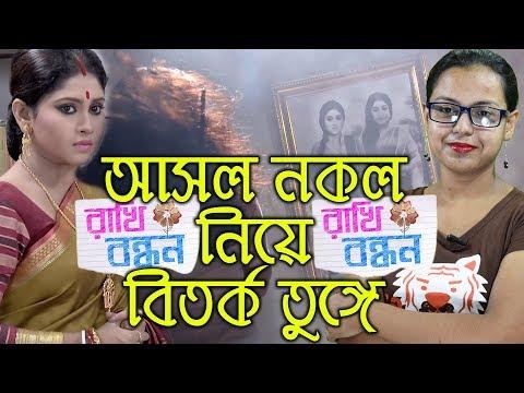 Asol Nokol Niye Bitorko Tunge | Rakhi Bandhan | Star Jalsha | Chirkut Infinity