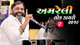 Amreli Live Program | Mayabhai Ahir | Vol 2 | Ek Sham Veer Shahido Ke Nam