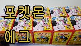 포켓몬스터 XY&Z 일본판 킨더조이 서프라이즈 에그 2탄 박스 피규어 장난감 개봉 [훈토이TV]