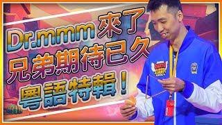 【荒野亂鬥】兄弟期待已久的他來了!ft. Dr.mmm ⭐️粵語系列⭐️空武發u0026布萊恩