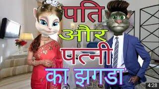 Amit ki funny || True story of talking tom || Pati or patni ka jhagra ||