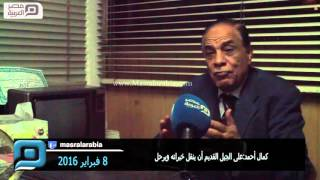 مصر العربية |  كمال أحمد:على الجيل القديم أن ينقل خبراته ويرحل