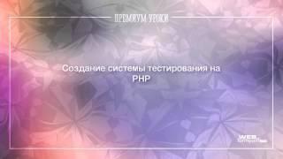 PHP. Система тестирования на PHP. Введение. (Андрей Кудлай - Webformyself)