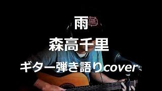 森高千里さんの「雨」を歌ってみました・・♪ 作詞:森高千里 作曲:松浦...