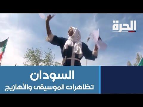 تظاهرات #السودان.. موسيقى وأهازيج وتغيّر دائم  - نشر قبل 18 ساعة