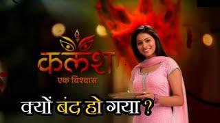 Kalash Ek Vishwaas Serial Kyu Band Ho Gaya ? | Why Kalash Ek Vishwaas Serial went Off Air