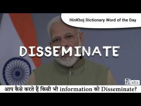 Disseminate In Hindi - HinKhoj Dictionary