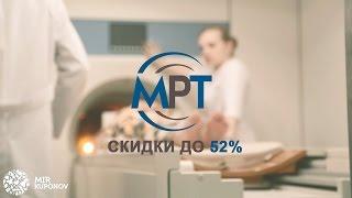 Магнитно-резонансная томография (МРТ) на Мир Купонов