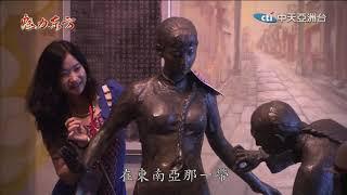 2019.08.17 魅力東方 邵逸夫捐資教育近50億 鎮海寧波幫貢獻大